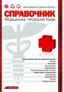 "Was published ""Handbook of Kiev Medical Institutions"""